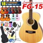 アコースティックギター アコギ 初心者 入門 スペシャル18点セット Legend レジェンド FG-15 アイテム満載 アコギスタートセット