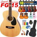 【カポプレゼント!】 アコースティック・ギター アコギ 初心者 超入門セット Legend FG-15 超入門 スタートセット
