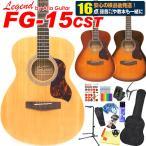 アコースティックギター Legend FG-15CST アコギ 初心者 ハイグレード 16点 セット レジェンド 【EbiSoundオリジナル仕様アコギ!】