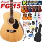 アコースティックギター アコギ 初心者 ハイグレード16点セット Legend レジェンド  FG-15