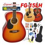 アコースティックギター アコギ 初心者セット ハイグレード16点 レフトハンド Legend レジェンド FG-15LH アコギ スタートセット