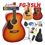 アコースティックギター アコギ 初心者 入門 セット 12点 レフトハンド Legend レジェンド FG-15LH アコギ スタートセット