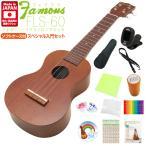 ウクレレ フェイマス FLS-60 ソプラノ ロングネック ウクレレ 入門セット SJ Famous Ukulele