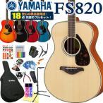 ヤマハ アコースティックギター YAMAHA FS820 初心者 アコギ ハイグレード 16点セット