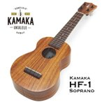 KAMAKA HF-1 STANDARD #171017 カマカ ウクレレ スタンダード ソプラノ ハードケース付 Ukulele 送料無料