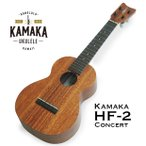 KAMAKA HF-2 CONCERT #170667 カマカ ウクレレ コンサート ハードケース付 送料無料