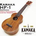 KAMAKA カマカ ウクレレ HF-1 #164380 スタンダード ソプラノ 100th Anniversary 100周年記念モデル ハードケース付 送料無料