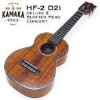 KAMAKA HF-2D 2I #200646 カマカ ウクレレ コンサート デラックス スロッテッド・ヘッド HF-3D2I 【u】