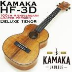 KAMAKA HF-3D 100th Anniversary #164359 カマカ ウクレレ テナー デラックス 100周年記念限定モデル 送料無料