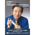 クロマチック ハーモニカ  マスターへの近道  指導/和谷泰扶 DVD 楽譜付