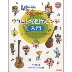 ウクレレ・ソロ・アレンジ入門 模範演奏CD付