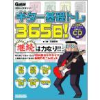 ギター マガジン ギター基礎トレ365日 CD付