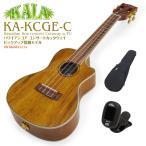 KALA カラ ウクレレ コンサート KA-KCGE-C  ハワイアン・コア  ピックアップ搭載 カッタウェイ仕様【Low-G弦プレゼント中】