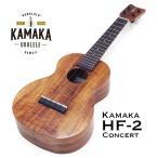 KAMAKA HF-2 CONCERT #170651 カマカ ウクレレ コンサート ハードケース付 送料無料