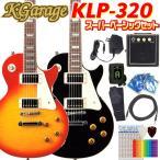 ミニアンプ用9Vアダプター付 エレキギター 初心者 セット レスポールタイプ K-Garage KLP-320 CS