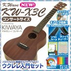 ウクレレ キワヤ K・WAVE KW-X3C コンサート ギアペグ ウクレレ 入門セット チューニングしやすいギアペグのウクレレ SJB