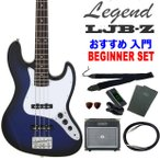ショッピングベース ベース 入門セット レジェンド Legend LJB-Z/BBS  初心者入門セット8点