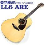 ヤマハ アコースティックギター YAMAHA LL6 ARE N ナチュラル アコギ