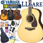 ショッピングヤマハ ヤマハ YAMAHA アコースティックギター LL6ARE 初心者 スペシャル スタート16点セット
