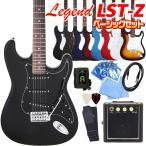 エレキギター 初心者セット レジェンド LST-Z