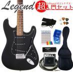 エレキギター初心者セット LST-Z/BBK Legend エレキギ