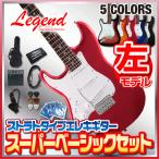 エレキギター初心者 セット 左利き用 Legend レジェン