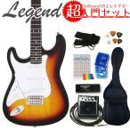 エレキギター初心者セット LST-Z/LH 3TS(左利きモデル)  Legend エレキギター超入門セット