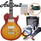 エレキギター 初心者セット Aria Pro II アリアプロ2 PE-350/CS 初心者セット15点