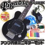 Pignose ピグノーズ PGG-200 BK アンプ内蔵ミニギターセット