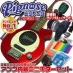 Pignose ピグノーズ PGG-200 CA アンプ内蔵ミニギターセット