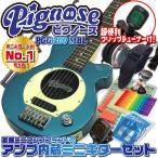 Pignose ピグノーズ PGG-200 MBL アンプ内蔵ミニギターセット