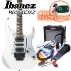 Ibanez アイバニーズ RG350DXZ WH エレキギター 初心者セット15点