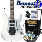 Ibanez アイバニーズ RG350DXZ WH エレキギター マーシャルアンプ付 初心者セット15点