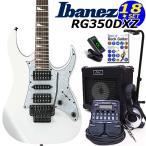 Ibanez アイバニーズ RG350DXZ WH エレキギター 初心者セット18点 ZOOM G1Four付き