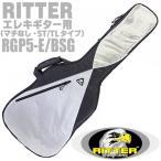 RITTER リッター ギグバッグ エレキギター用 ケース  RGP5-EBSG (Black/Silver Grey) [98765]