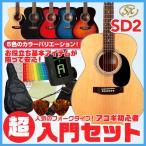 【カポプレゼント!】 アコースティック・ギター アコギ 初心者 超入門セット SX SD2 超入門 スタートセット