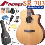 モーリス アコギ アコースティックギター Morris SR-701 初心者 スペシャル スタート 16点セット