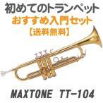 MAXTONE マックストーン TT-104 トランペット おすす