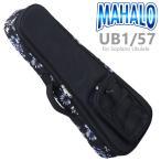 Mahalo マハロ ウクレレバッグ UB1/57 ソプラノ用 ロングネック パイナップル対応ケース