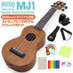 �ޥϥ� ������� MJ1 ���祻�å� SJ  ���塼�ʡ� ��§DVD�� ���ץ�� MAHALO Ukulele Java ����̵��