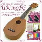 アラモアナ ウクレレ UK-160PG【パイナップル】MH マ