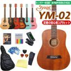 ミニギター アコースティックギター  S.Yairi YM-02