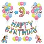 【RAKU】 誕生日バルーン 豪華52ピース パーティ装飾 飾りつけセット キラキラ風船 1-9歳 ユニコーンバルーン 女の子と男の子 エアポンプ リボン付き
