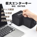 【RAKU】 BIG ENTER 巨大 エンターキー USB おもしろグッズ クッション 贈り物 デカい枕 抱き枕 ストレス発散 プレゼント