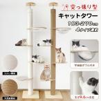 【RAKU】 キャットタワー 突っ張り 木登りタワー シングル 猫タワー 省スペース スリム 爪とぎ 麻紐 多頭飼い ネコ タワー キャットツリー