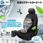 【RAKU】カーシート 車シート 冷却 送風 12V 3個強力ファン クールシート シートクッション 車載クッション 日本語説明書付き