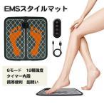 Yahoo!えびす-JAPAN【RAKU】 EMS スタイルマット フットマット EMSマシン 電気刺激 美脚トレーニング 下半身 ダイエット 筋トレ 男女兼用