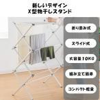 【RAKU】 物干しスタンド 室内物干し 洗濯物干し 多目的スタンド 折り畳み式 スライド式 組立簡単 大容量 耐荷重10kg 防カビ 省スペース X型