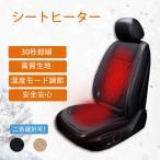 【RAKU】 シートヒーター ホットカーシート 3段階温度調整 30秒即暖 50分自動オフ 安全プラグ 柔らかい生地 安全安心 取り付け簡単 日本語説明書付き