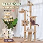 キャットタワー 据え置き ビッグキャットツリー 高さ177cm 多頭飼う 大型猫 ジュニア猫 子猫向け ハンモック付き トンネル 組立簡単 安定性抜群